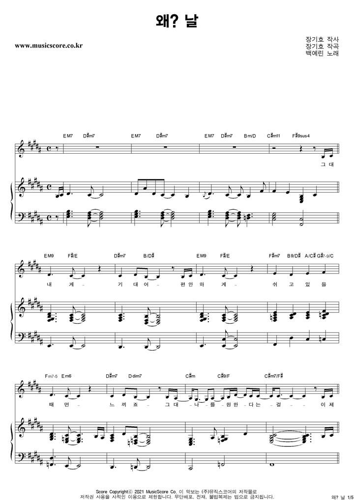 백예린  왜? 날 피아노 악보 샘플