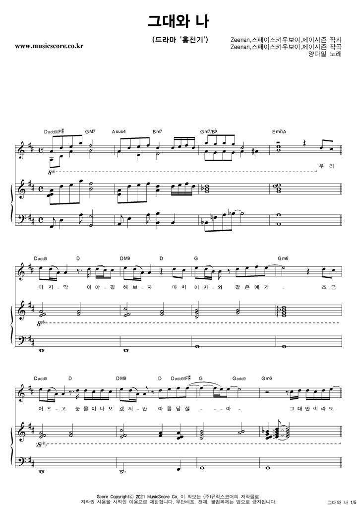 양다일 그대와 나 피아노 악보 샘플