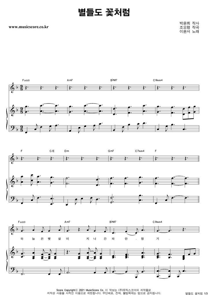 동요 별들도 꽃처럼 피아노 악보 샘플