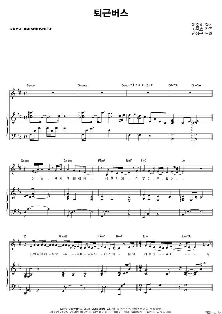전상근 퇴근버스 피아노 악보 샘플