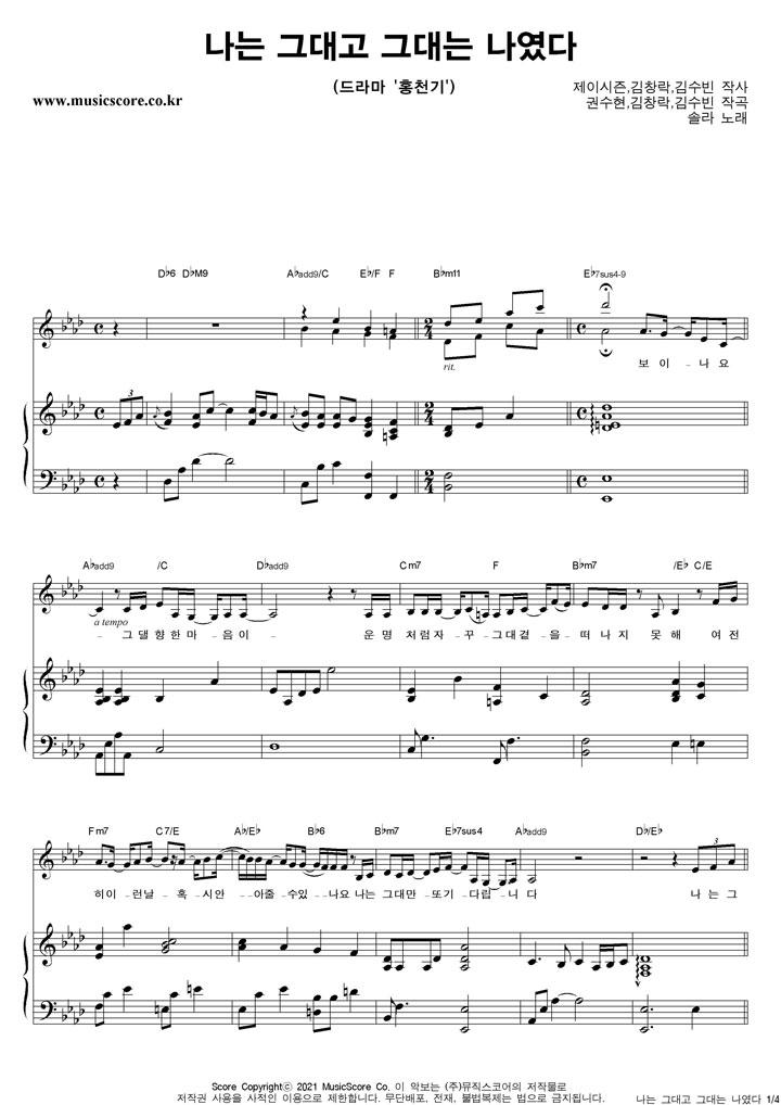 솔라 나는 그대고 그대는 나였다 피아노 악보 샘플