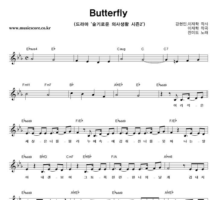 전미도 Butterfly 악보 샘플