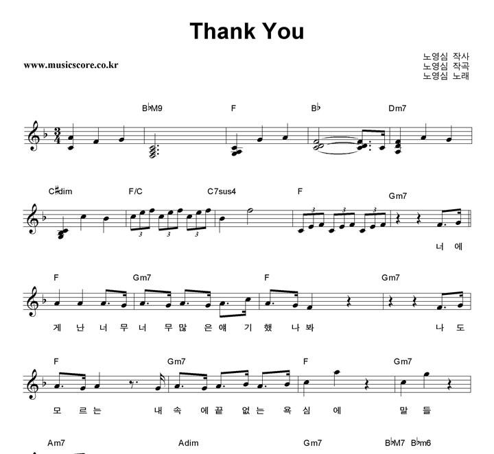 Thank U Next Descargar Gratis: 노영심 Thank You 악보 : 뮤직스코어 악보가게