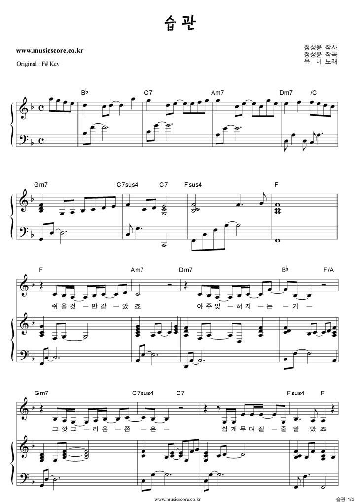 유니 습관  F키 피아노 악보 샘플