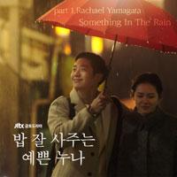 Something In The Rain 악보